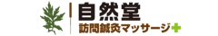 鍼灸訪問マッサージ|自然堂はりきゅう院