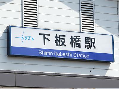東武東上線下板橋駅