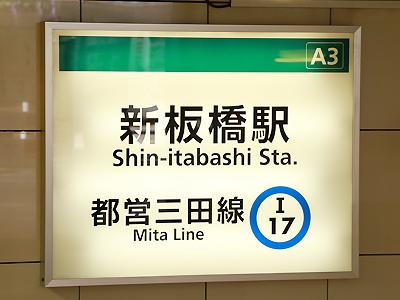 都営三田線新板橋駅